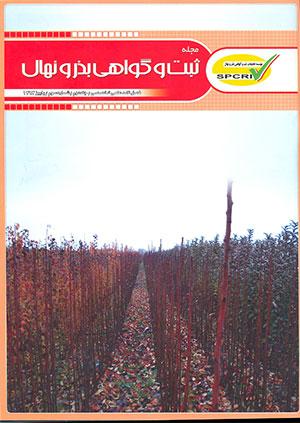 ثبت و گواهی بذر و نهال